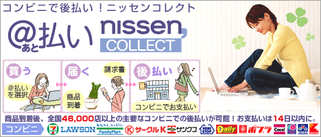 あと払い nissen COLLECT
