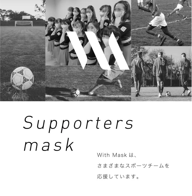 With Mask, With Sports.