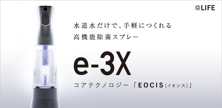@LIFE e-3X