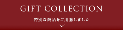 gift collection 特別な商品をご用意しました