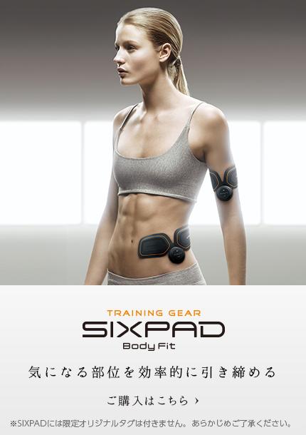 SIXPAD body Fit|シックスパッド ボディフィット