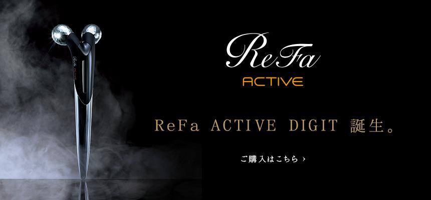 refa active digit|リファ アクティブ ディジット