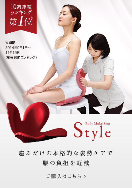 body Make seet style|ボディメイクシート スタイル