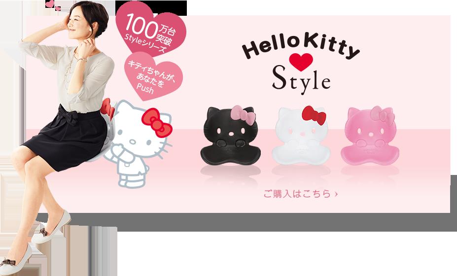 Hello kitty style|ハローキティ スタイル