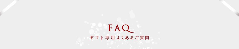 FAQ ギフト専用よくあるご質問