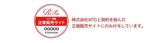 株式会社MTGと契約を結んだ正規販売 サイトにのみ付与しています。