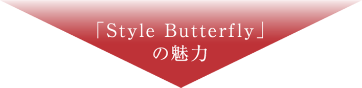 「Style Butterfly」の魅力