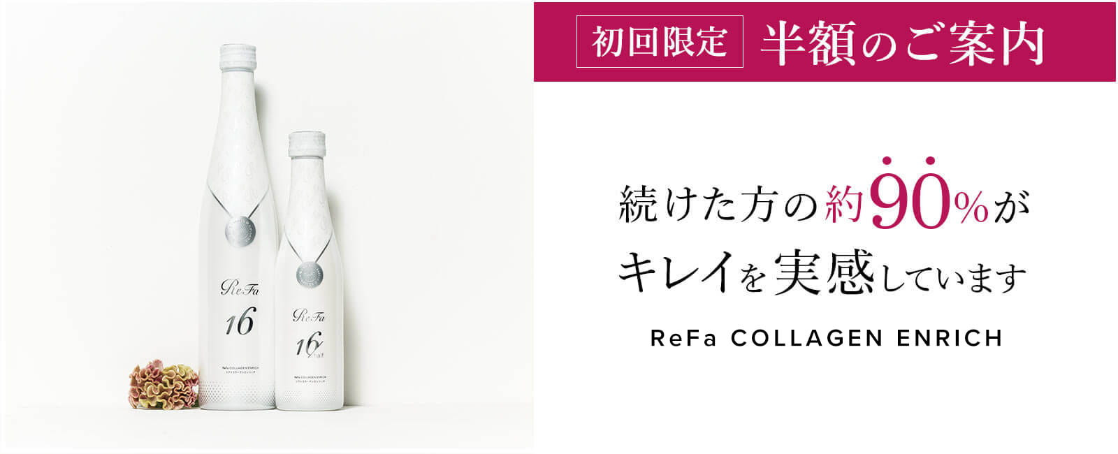 ReFacolla50%off