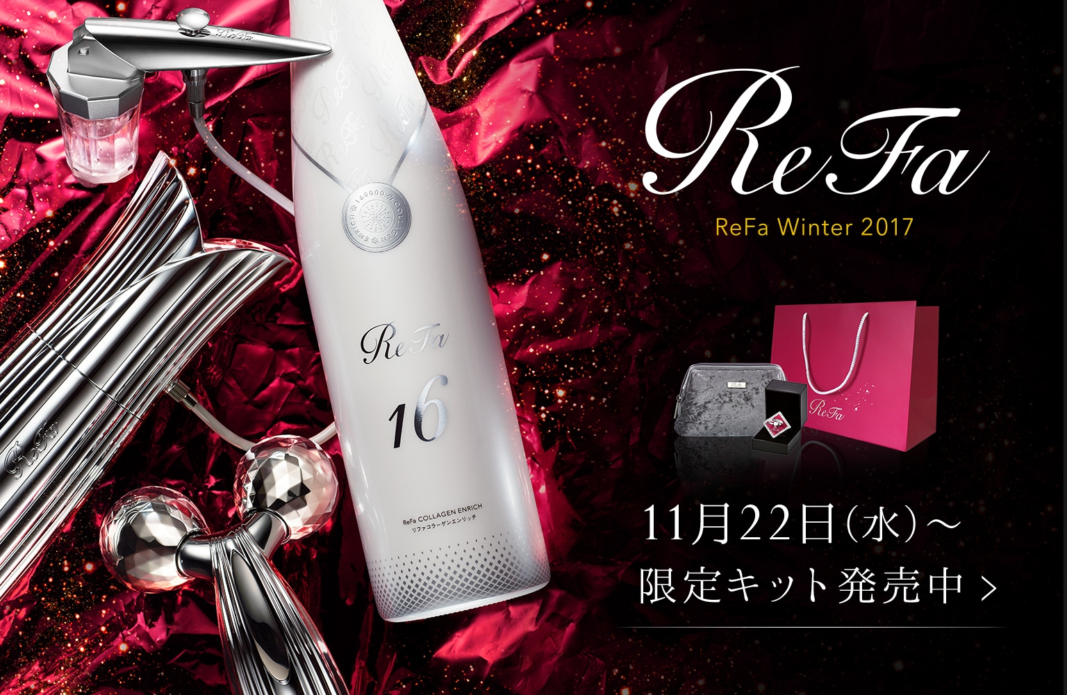 ReFa Winter 2017