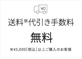 送料※代引き手数料無料 ※¥5,500税込以上ご購入のお客様