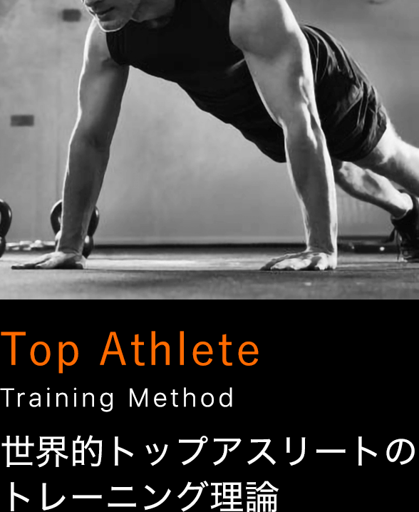 CristianoRonaldo Training Method 世界No.1フットボーラー理論